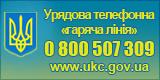 Урядова телефонна гаряча линия