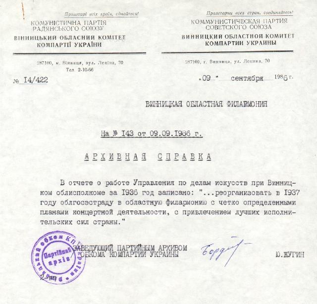 """Архівна довідка за 1936 рік про реорганізацію """"Облгосестради"""" в """"Обасну філармонію""""."""