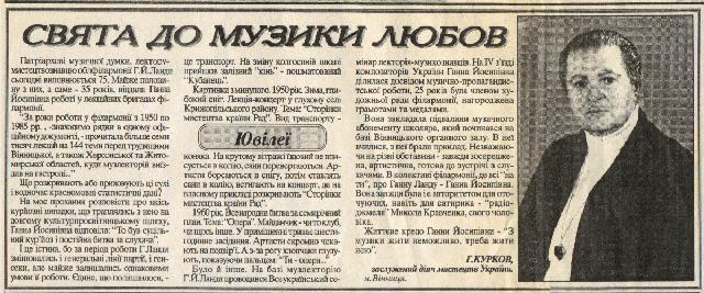 """Газета """"Вінниччина"""", 1996 р."""
