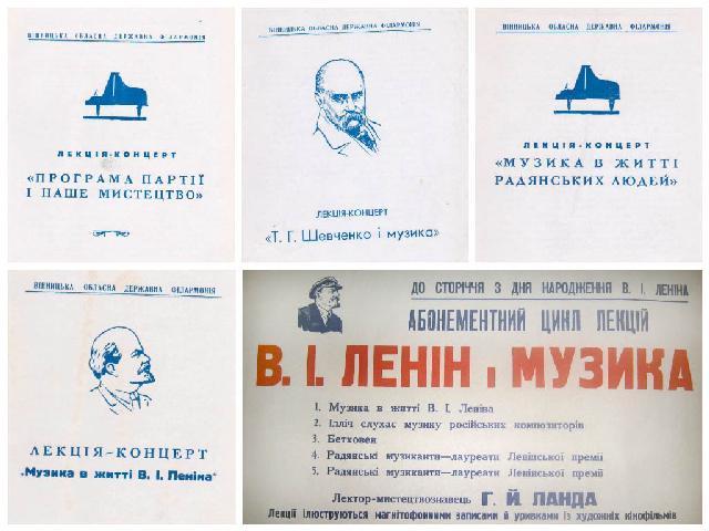 Афіші та буклети різних років