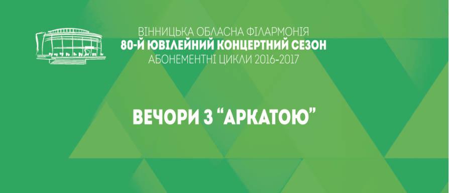 abon-v.arkat