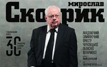 skoryk220