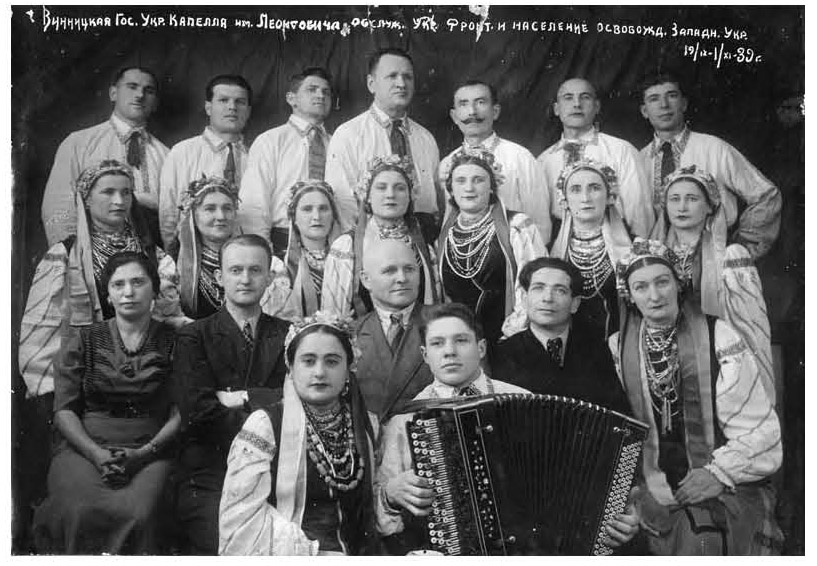 Капела ім.Леонтовича. 1939 р.