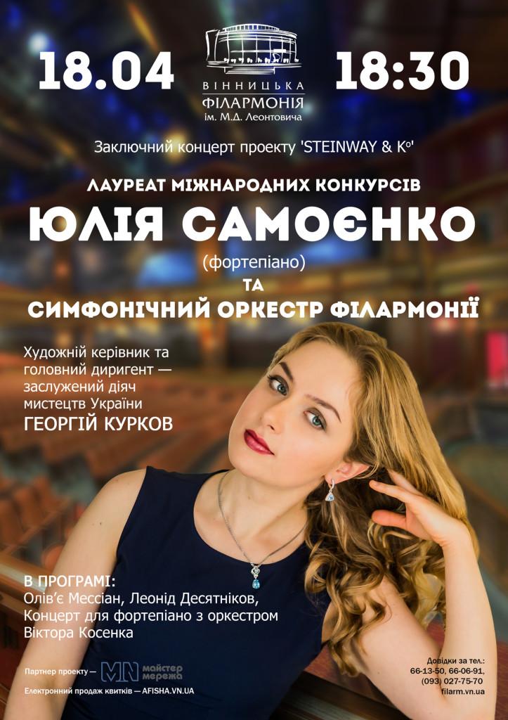 18.04_Julia_Samoenko