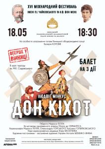 Дон Кіхот. Афіша балетного спектакля