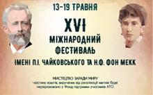 Фестиваль Чайковського та фон Мекк 2018
