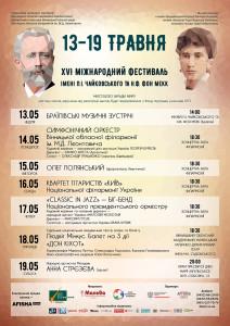 Фестиваль Чайковського афіша