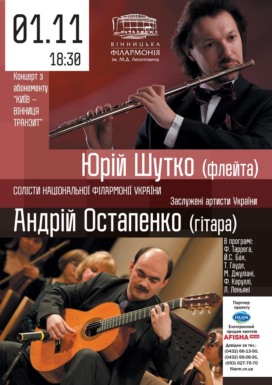 01.11_Shutko_Ostapenko