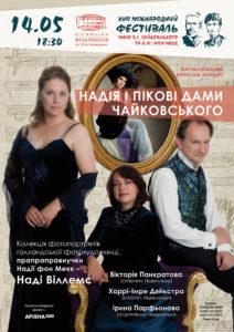 Надія і Пікові дами Чайковського