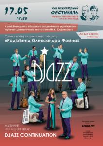Афіша RadioBand Фокіна