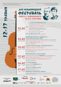 Афіша фестивалю Чайковського 2019