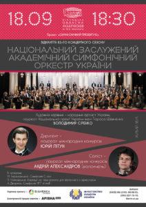 Афіша Національного симфонічного оркестру України