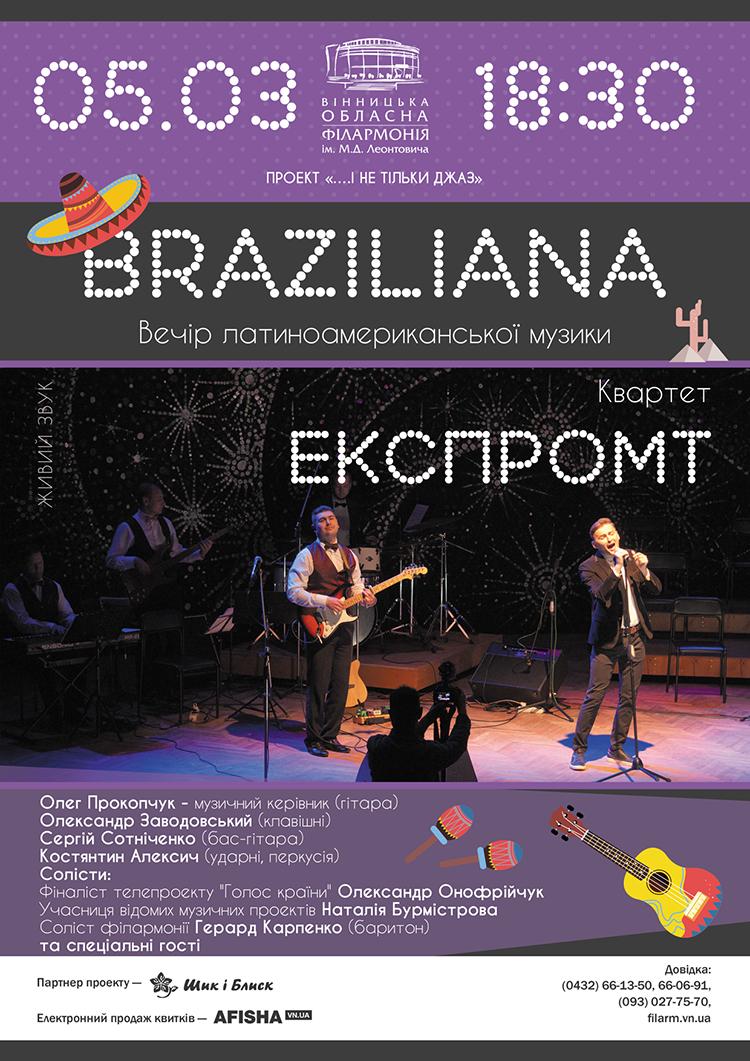 Експромт грає Бразиліану