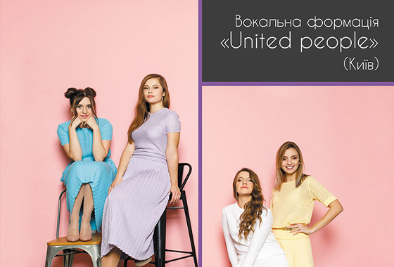 'United people'. 'New Jazz Voices'