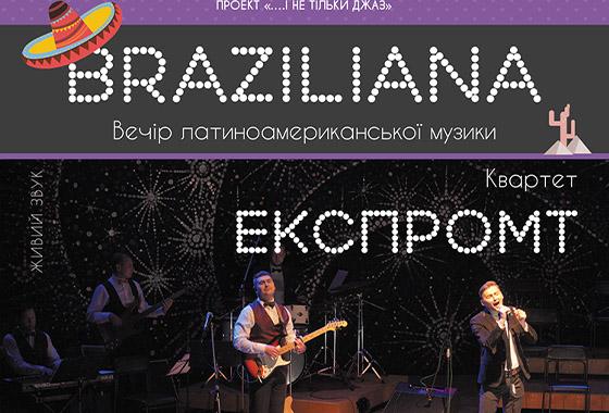 До Дня весни «Експромт» гратиме BRAZILIANA